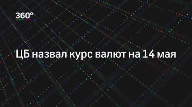 ЦБ назвал курс валют на 14 мая