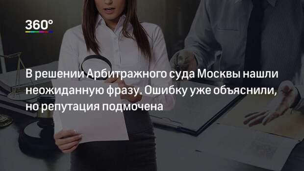 В решении Арбитражного суда Москвы нашли неожиданную фразу. Ошибку уже объяснили, но репутация подмочена