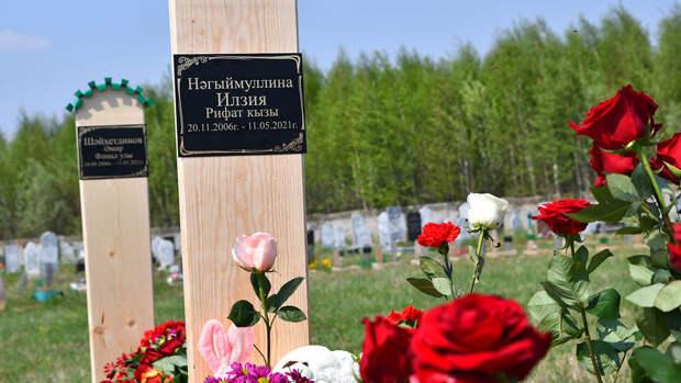 В Казани похоронили всех жертв стрельбы в школе