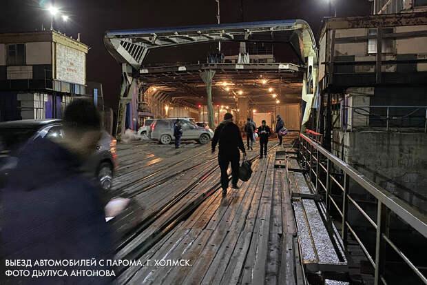 Выезд автомобилей с парома. г. Холмск. Фото Дьулуса Антонова