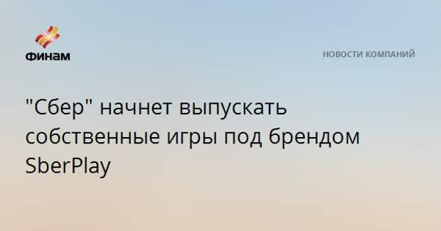 """""""Сбер"""" начнет выпускать собственные игры под брендом SberPlay"""