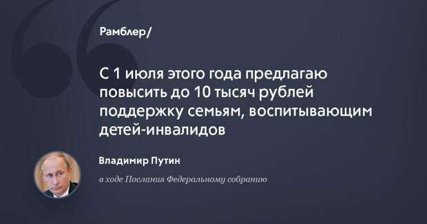 Путин: Мыобязательно добьемся успеха.Главное из Послания Путина Федеральному собранию.