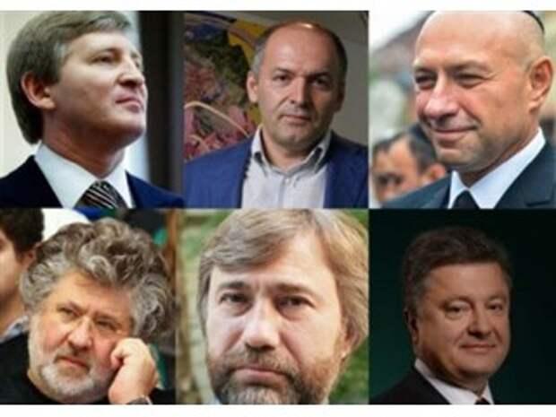 Внешние правители начали демонтаж украинской олигархии