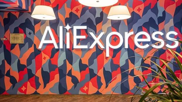 AliExpress Россия впервые проведет вРостове-на-Дону конференцию для малого бизнеса