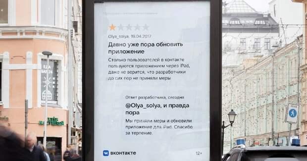 «ВКонтакте» впервые за пять лет обновила приложение для iPad
