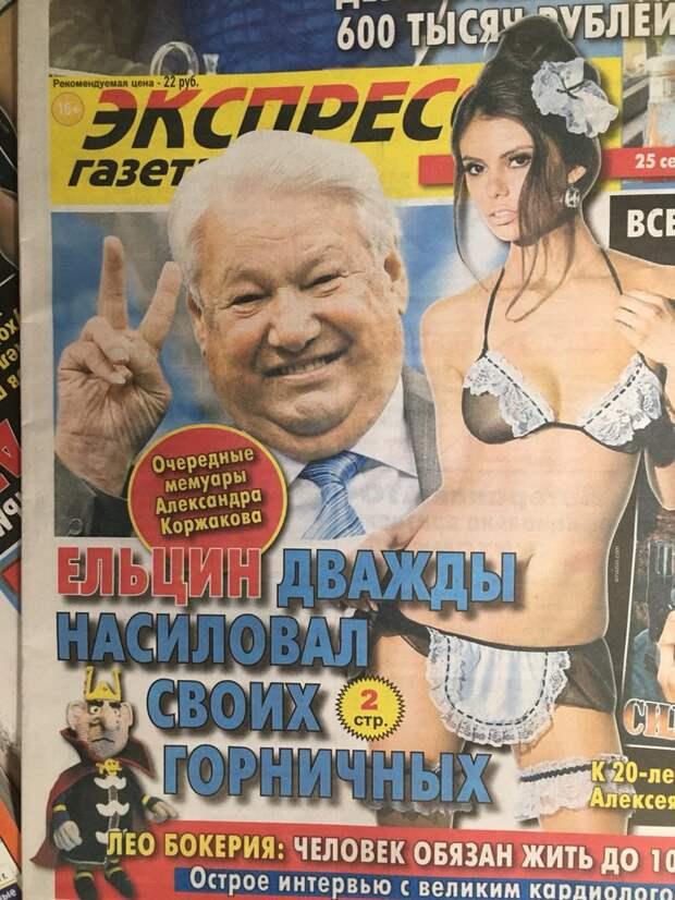 Ельцин раздаривал своим горничным за «особые» заслуги служебные квартиры