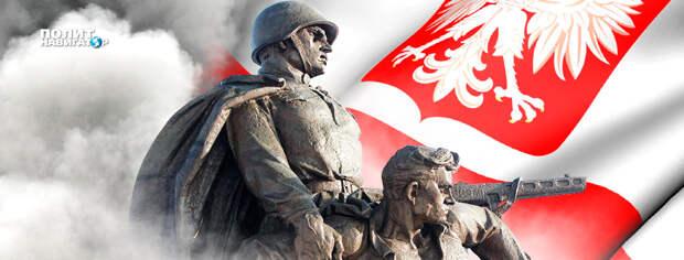 Польша объявила войну павшим красноармейцам