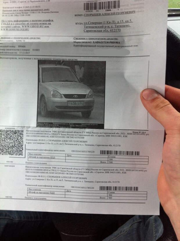 Автовладелец показал, как оплачивает штрафы ГИБДД за 1 рубль. Рассказываю принцип способа
