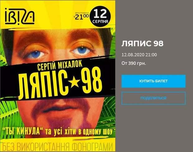 Казус Сергея Михалка — за что мы презираем минский «майдан»