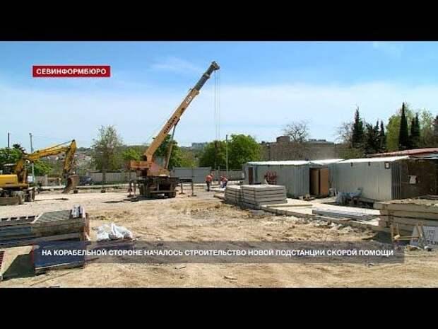 На Корабельной стороне Севастополя появится новая подстанция скорой помощи