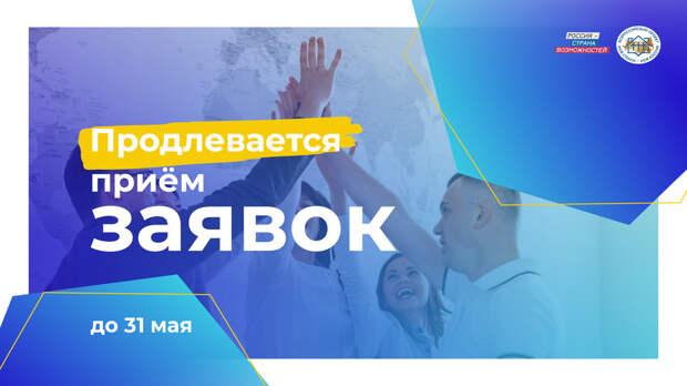 Регистрация наконкурс «Моя страна— моя Россия» продлена