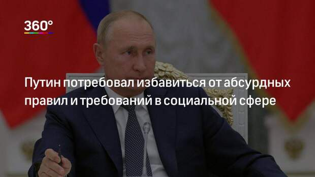 Путин потребовал избавиться от абсурдных правил и требований в социальной сфере