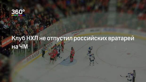Клуб НХЛ не отпустил российских вратарей на ЧМ