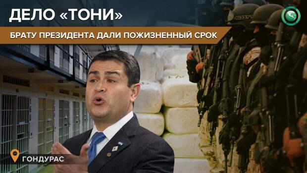Дело «Тони»: Брат президента Гондураса получил пожизненный срок за наркоторговлю