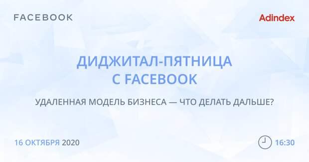 Facebook совместно с AdIndex запускает серию онлайн-дискуссий о будущем рекламной индустрии после пандемии
