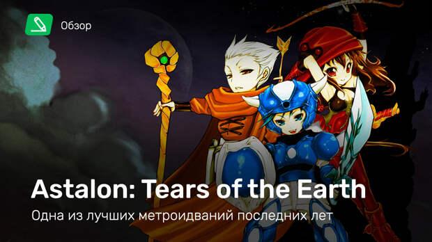 Astalon: Tears of the Earth: Обзор