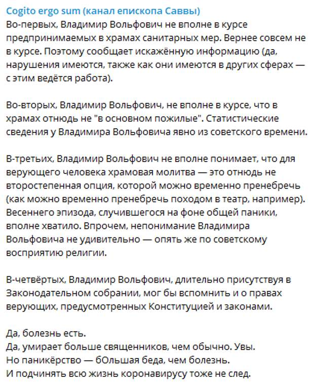 Жириновский потребовал закрыть все церкви. Ему ответили. Довольно жёстко