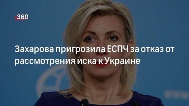Захарова пригрозила ЕСПЧ за отказ от рассмотрения иска к Украине