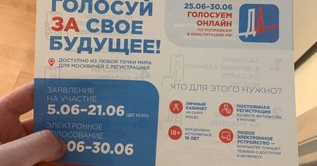 Delivery Club доставил клиенту заказ из «Вкусвилла» с листовкой о поправках в Конституцию. Сеть пообещала разобраться