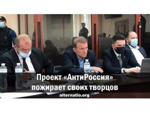 Проект «анти-Россия» пожирает своих творцов