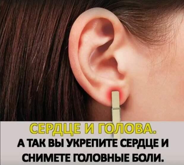 Ещё можно прицепить прищепку к мочке уха