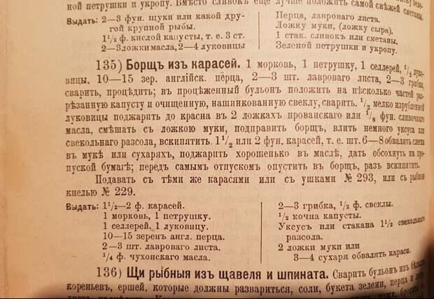 Борщ из карасей Рецепт, Борщ, Фотография, Старина, Карась, Длиннопост
