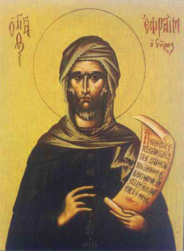 10 февраля – День преподобного Ефрема Сирина.