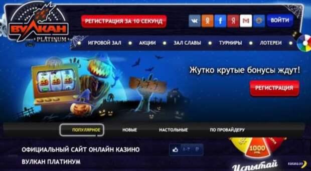 Открытие казино Вулкан Платинум