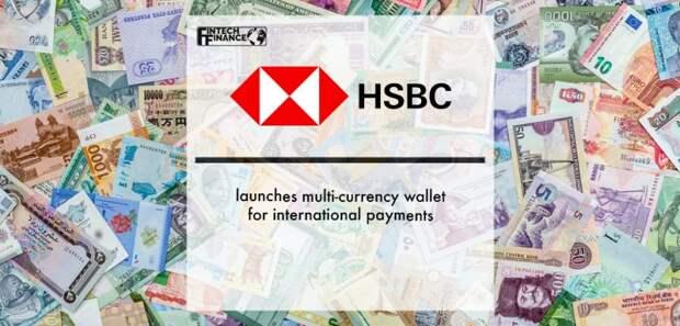 HSBC запустил мультивалютный кошелёк для международных платежей