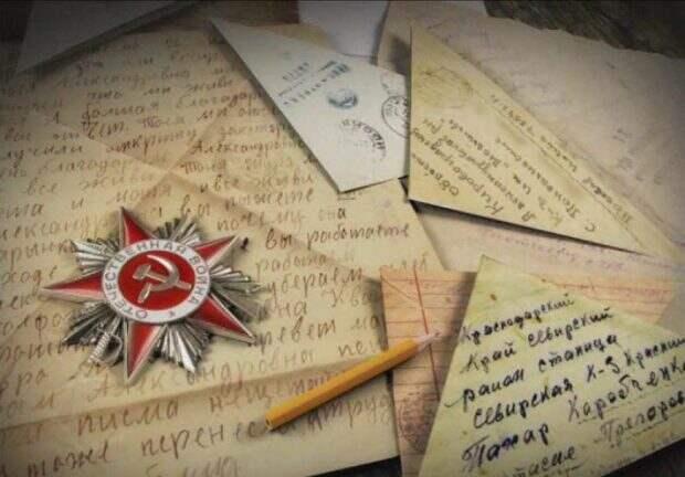 Фронтовые любовные письма будут дарить молодожёнам в ЗАГСе на Пятницком шоссе