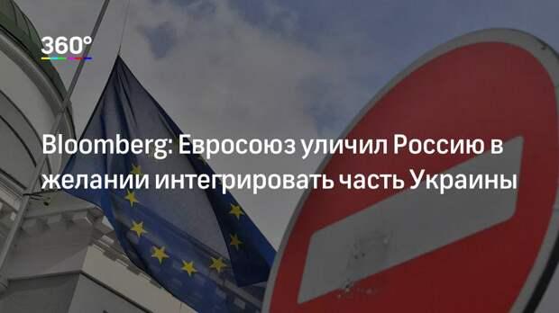 Bloomberg: Евросоюз уличил Россию в желании интегрировать часть Украины