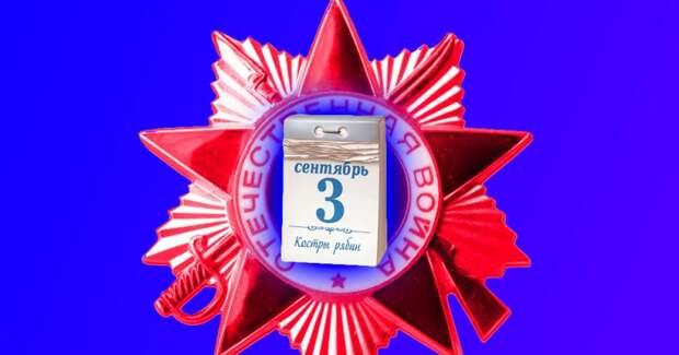 Дату окончания Второй мировой войны перенесли со 2 на 3 сентября