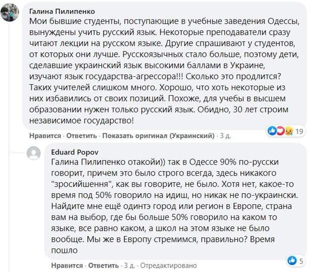 Западенцы возмущаются, что родной язык для одесситов - это русский