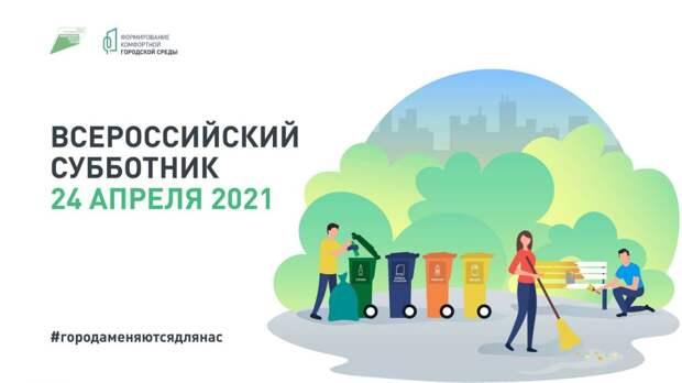 24 апреля объявлен днем Всероссийского субботника