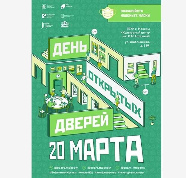Бесплатные мастер-классы в день открытых дверей проведут в культурном центре Астахова