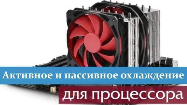 Как изменить политику охлаждения процессора (активный и пассивный режим)