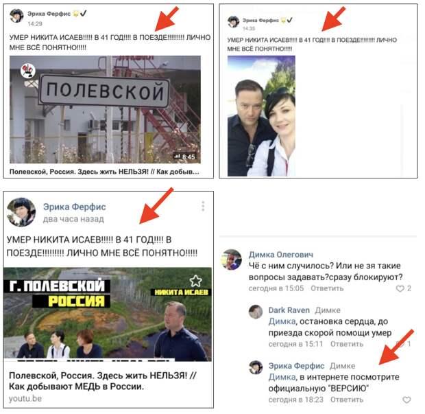 Хайп оппозиции на смерти Никиты Исаева омерзителен