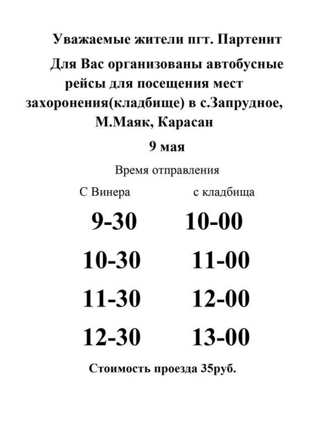 Расписание движения маршрута «Кладбище» на поминальные дни