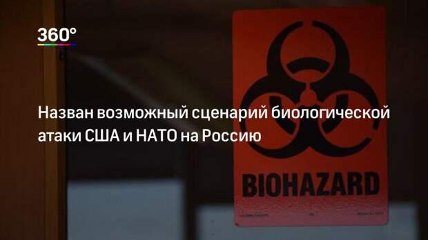 Назван возможный сценарий биологической атаки США и НАТО на Россию