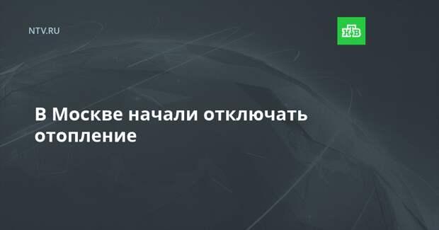 В Москве начали отключать отопление