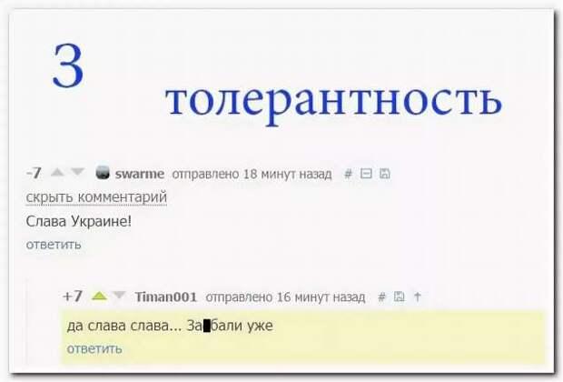 Смешные комментарии. Подборка chert-poberi-kom-chert-poberi-kom-35280614122020-6 картинка chert-poberi-kom-35280614122020-6