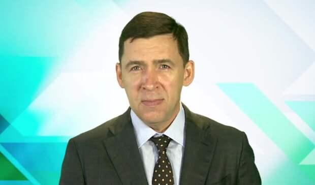 Куйвашев назначил ответственных запроведение реновации вСвердловской области