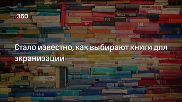 Стало известно, как выбирают книги для экранизации