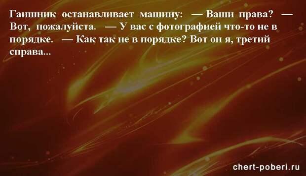 Самые смешные анекдоты ежедневная подборка chert-poberi-anekdoty-chert-poberi-anekdoty-03451211092020-2 картинка chert-poberi-anekdoty-03451211092020-2