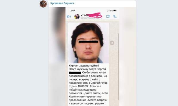 Ксении Собчак предложили деньги за ночь утех