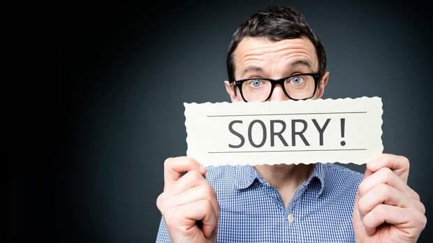 Как принимать извинения правильно