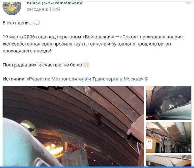 История района: в 2006 году над  перегоном «Войковская» — «Сокол» произошла авария