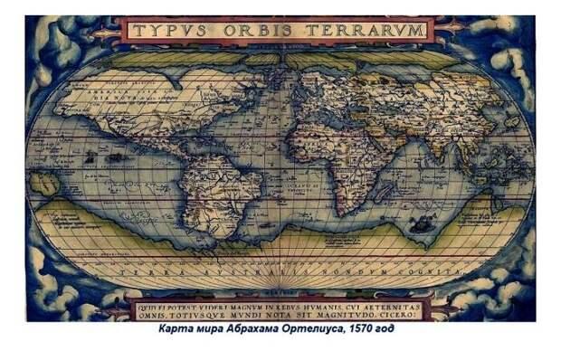 первый географический атлас, Тартария