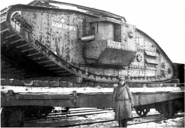 Танк МК-V «Белый солдат» на железнодорожной платформе. Ноябрь 1919 года. Хорошо видно название, а также эмблема Северо-Западной армии — трехцветный шеврон (углом вверх) и белый крест под ним [5]