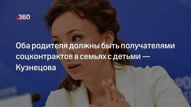 Оба родителя должны быть получателями соцконтрактов в семьях с детьми— Кузнецова